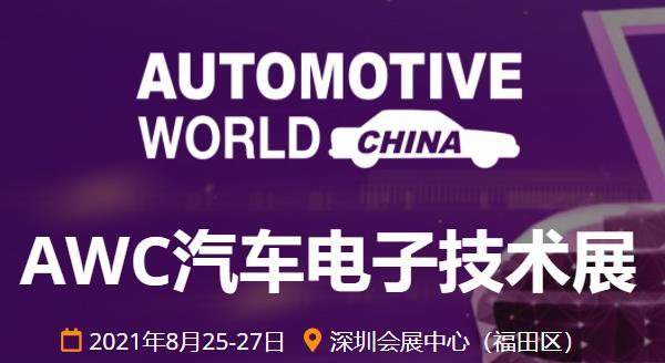 2021汽车电子技术展览会AUTOMOTIVE WORLD CHINA