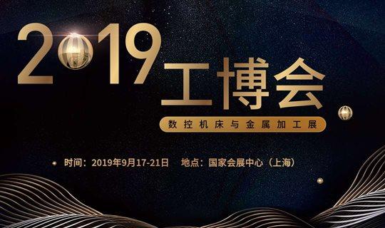 2019上海工博会机床展(MWCS)