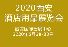 2020西安酒店用品展览会