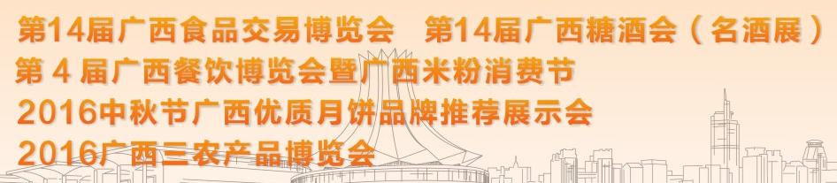 2016第十四届广西食品交易博览会暨糖酒会