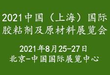 2021中国(上海)国际胶粘剂及原材料展览会