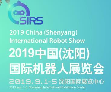 2019年第五届中国沈阳国际机器人展览会