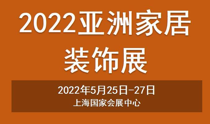 2022亚洲家居装饰展-2022上海家居装饰展