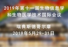 2019年第十一届生物信息学和生物医学技术国际会议