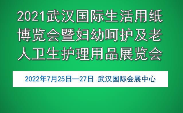 2021武汉国际生活用纸博览会暨妇幼呵护及老人卫生护理用品展览会