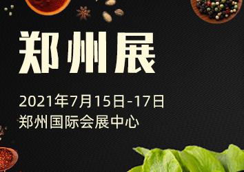 2021中国郑州火锅展