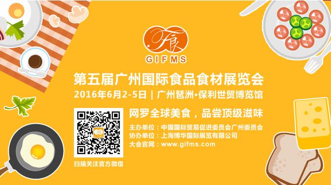 2016中国(广州)国际食品食材展览会