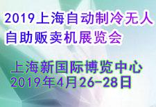 2019上海自动制冷无人自助贩卖机展览会