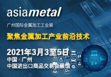 2021广州国际金属加工工业展览会