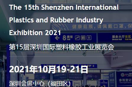 2021年第15届深圳国际塑料橡胶工业展览会/深圳国际高分子新材料新装备博览会