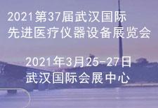 2021第37届武汉国际先进医疗仪器设备展览会