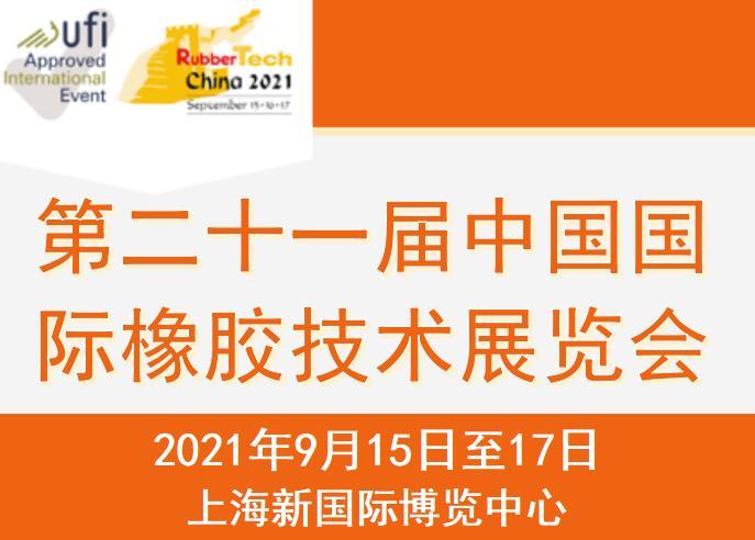 第二十一届中国国际橡胶技术展览会