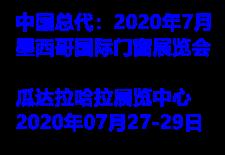 2020年墨西哥国际门窗展览会