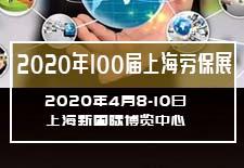 2020年100届中国劳动保护用品交易会