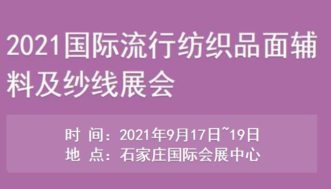2021国际流行纺织品面辅料及纱线展会