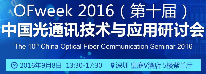第十届中国光通讯技术与应用研讨会