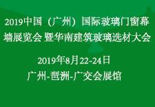 2019中国(广州)国际玻璃门窗幕墙展览会 暨华南建筑玻璃选材大会