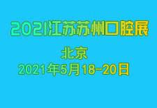 2021江苏苏州口腔展