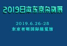 2019日本东京杂货展