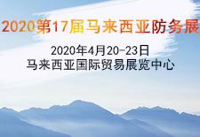 2020第17届马来西亚防务展
