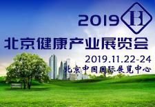 2019年北京健康产业展览会
