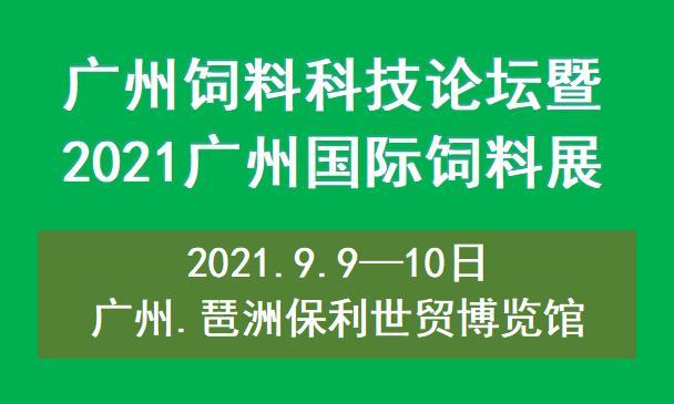 广州饲料科技论坛暨2021广州国际饲料展