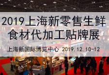 2019上海新零售生鲜食材代加工贴牌展