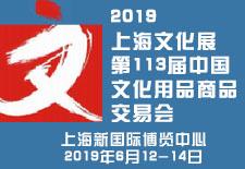 2019上海文化展第113届中国文化用品商品交易会