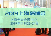 2019上海消博会