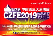 第10届中国(郑州)国际消防设备技术展览会