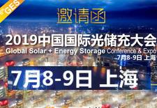 2019中国国际光储充大会