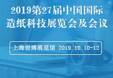2019第27届中国国际造纸科技展览会及会议