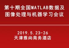 第十期全国MATLAB数据及图像处理与机器学习会议