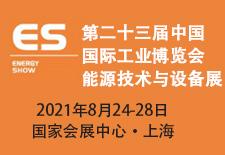 第二十三届中国国际工业博览会能源技术与设备展