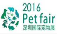 2016深圳国际宠物展览会
