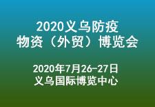 2020义乌防疫物资(外贸)博览会