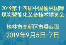 2019第十四届中国榆林国际煤炭暨能化装备技术博览会