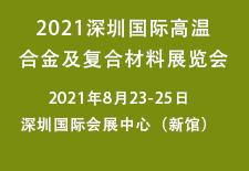2021深圳国际高温合金及复合材料展览会