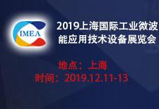 2019上海国际工业微波能应用技术设备展览会