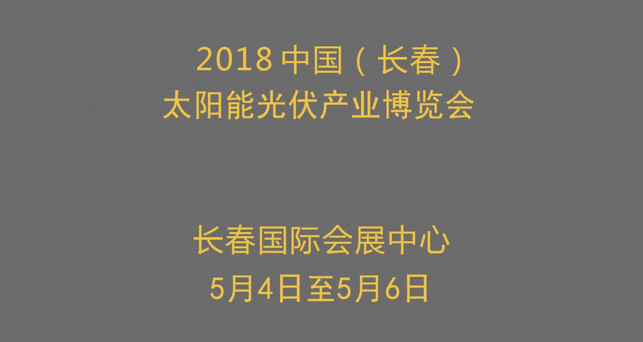 2018中国长春太阳能光伏产业博览会