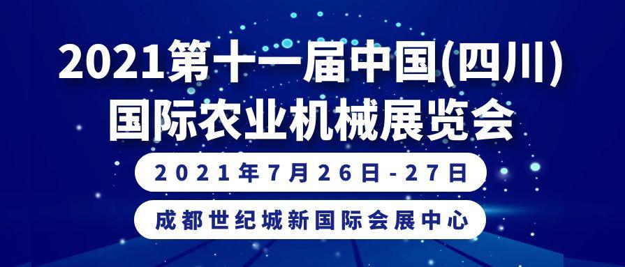2021四川成都农业机械展览会