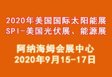 2020年美国国际太阳能展SPI-美国光伏展、能源展
