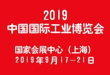 2019中国国际工业博览会