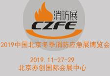 2019中国北京冬季消防应急展博览会