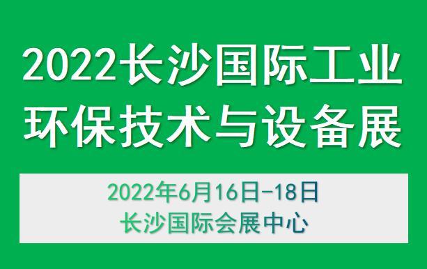 2022长沙国际工业环保技术与设备展