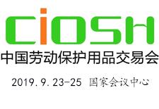 2019北京国际劳动安全防护用品展