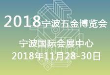 2018宁波五金博览会