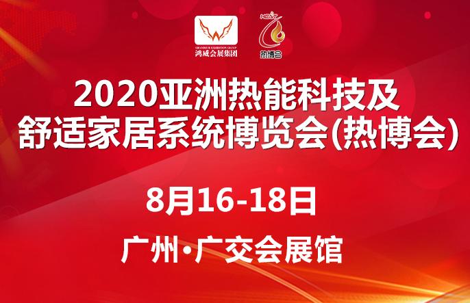 2020亚洲热能科技及舒适家居系统博览会