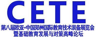 2016中国(郑州)教育技术装备展览会