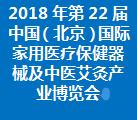 2018年第22届中国(北京)国际家用医疗保健器械及中医艾灸产业博览会